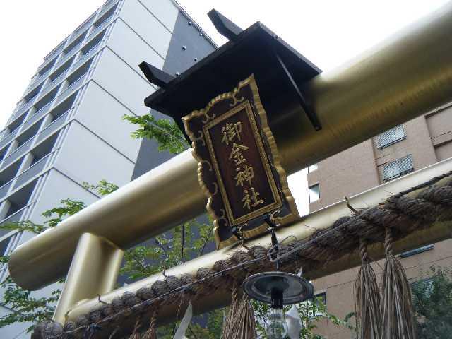20131031_御金神社