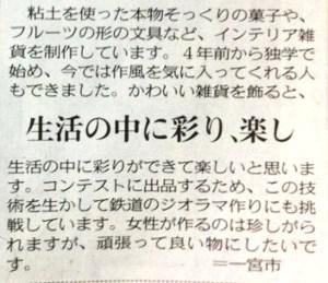新聞掲載2★