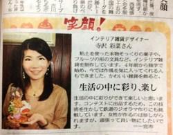 新聞掲載★★
