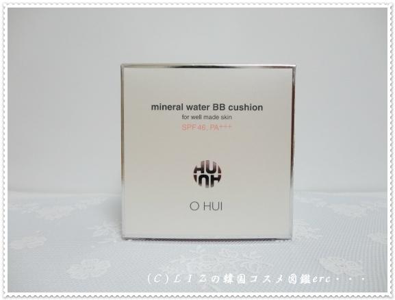 【OHUI】ミネラルウォーターBBクッションDSC00979
