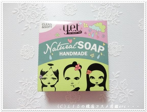 【yet】ゆず石鹸DSC00030