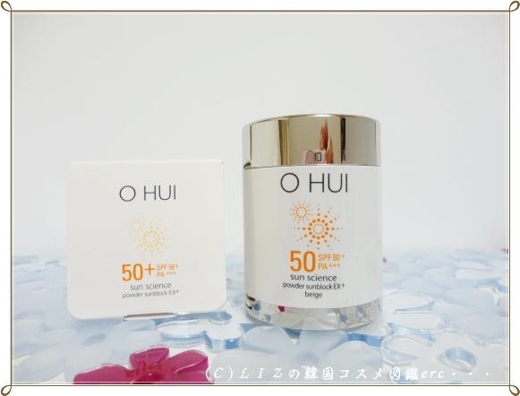 【OHUI】サンサイエンスパウダーサンブロックDSC02351