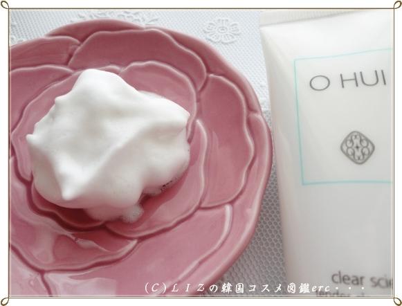 【OHUI】クリアサイエンステンダークレンジングフォームDSC02590