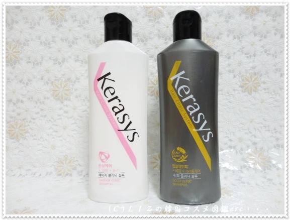 【ケラシス】DSC02436