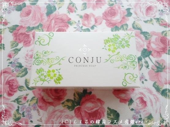 プリンセス石鹸DSC02838