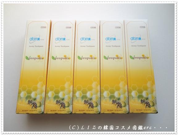 【アト美】歯ブラシ・歯磨き粉DSC02555