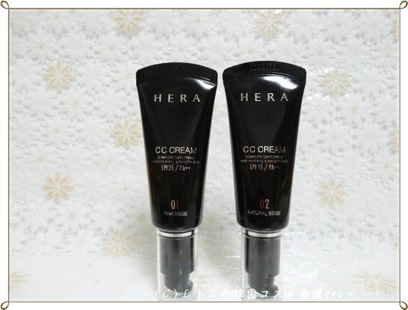 【HERA】 CCクリームDSC02992
