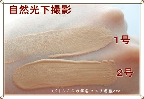 【HERA】CCクリームDSC03074