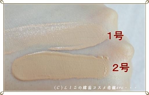 【HERA】CCクリームDSC03077