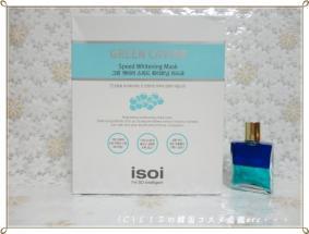【ISOI】グリーンキャビアスピードホワイトニングマスクDSC03573