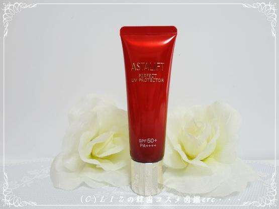 富士フイルム アスタリフト パーフェクトUVDSC04421