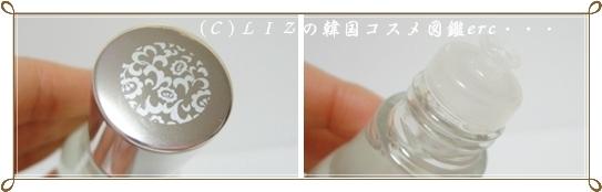 【スム】ホワイトアワードルミナスクリスタルアンプルDSC09906-horz