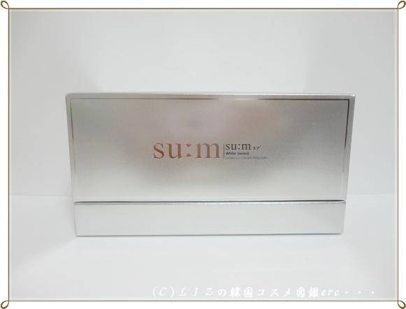 【スム】ホワイトアワードルミナスクリスタルアンプルDSC09927