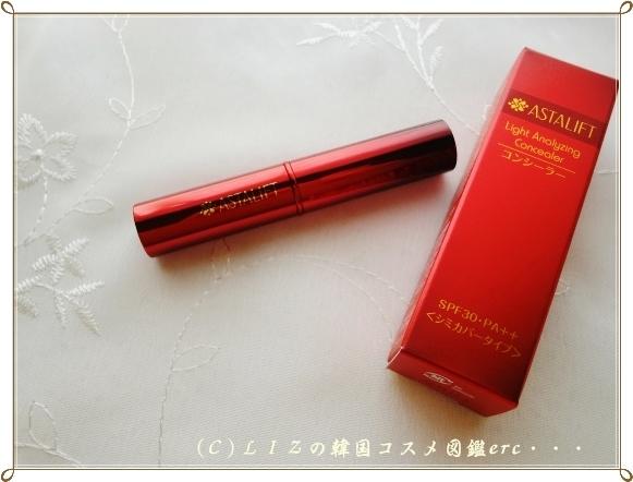 アスタリフトコンシーラーDSC00219