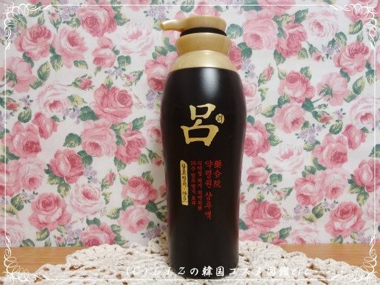 【呂】薬令院シャンプーDSC03931