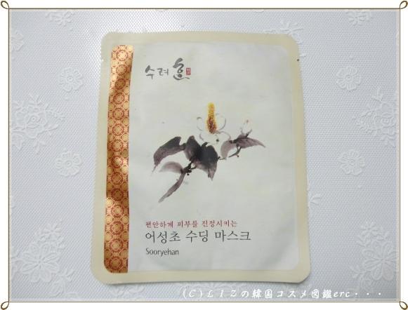 【秀麗韓 】ドクダミシートマスクDSC05949