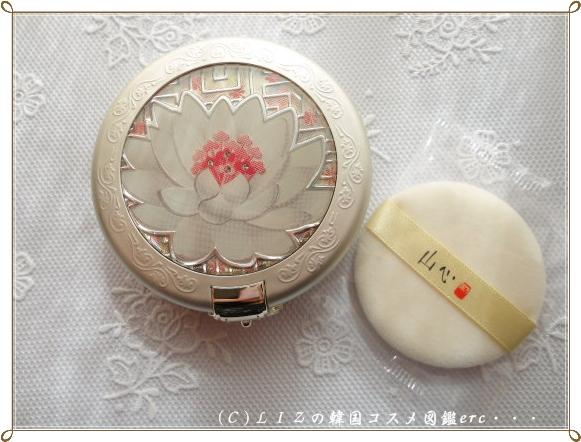 【山心】明輝パクトDSC09267