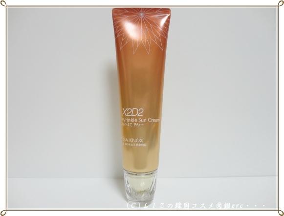 【イザノックス】X2D2リンクルサンクリームDSC06036