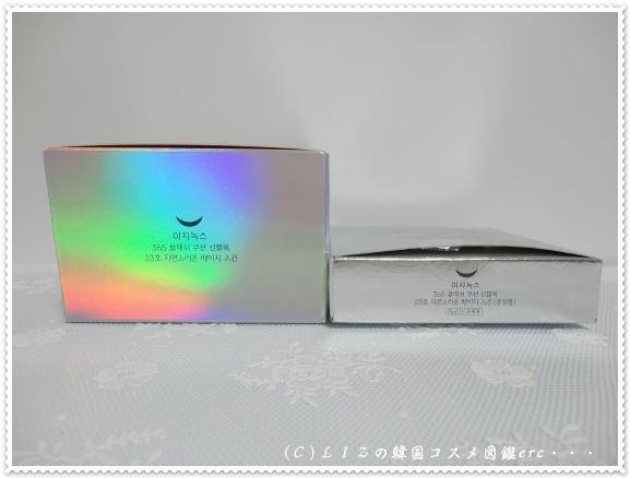 【イザノックス】365フレッシュクッションサンブロックDSC04825