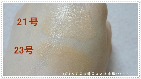 【イザノックス】365フレッシュクッションサンブロックDSC06146