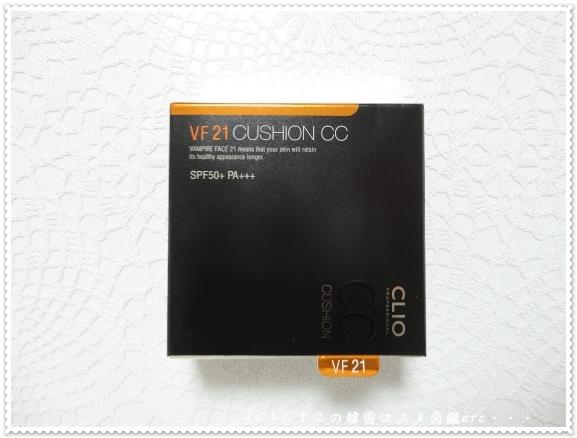 【CLIO】VF21クッションCCDSC06064