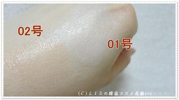 【CLIO】VF21クッションCCDSC06330