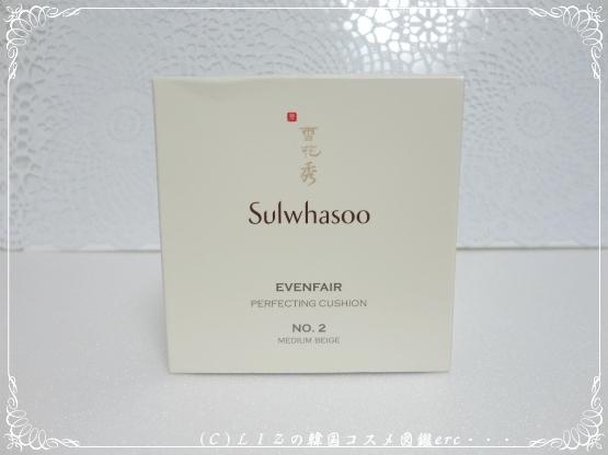 【雪花秀】イーブンフェアパーフェクティングクッションDSC06230