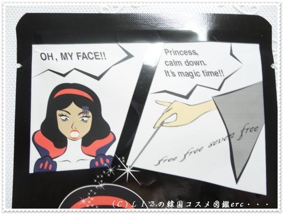 【シークレットA】プリンセスマスク 白雪姫