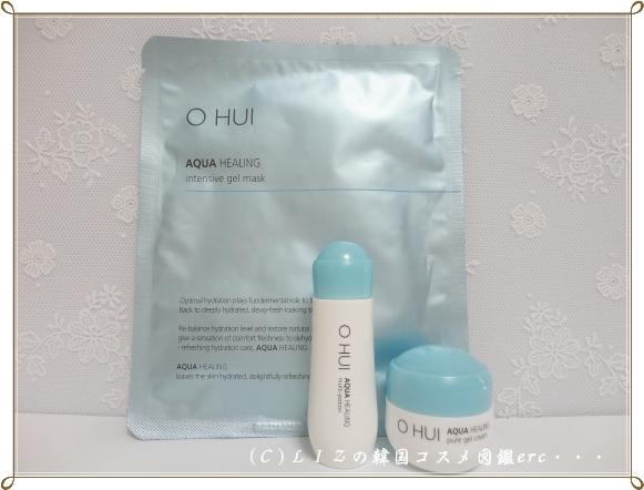 【OHUI】アクアヒーリングDSC07452