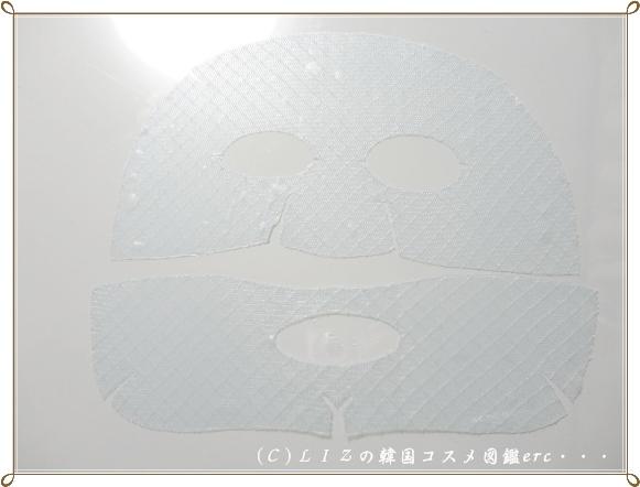 【OHUI】アクアヒーリングマスクDSC07671