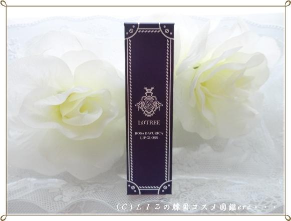 【ロトリー】ロサダブリカリップグロスDSC07810