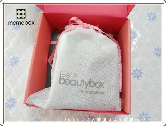 memebox7月DSC08555