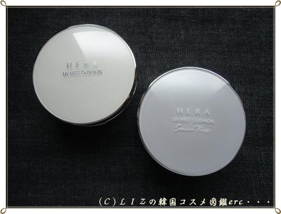 【HERA】UVミストクッション ロングステイDSC01250