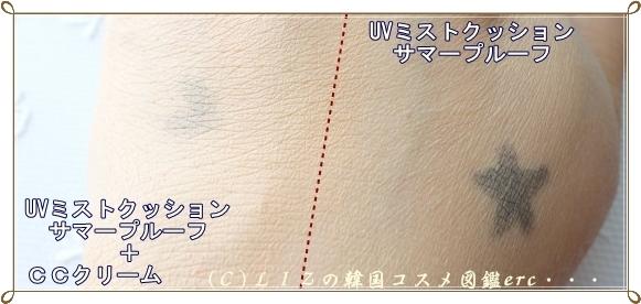 【HERA】UVミストクッション ロングステイDSC01763