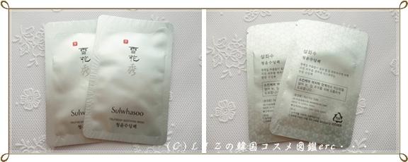 【雪花秀】スーディングパックDSC02030-horz
