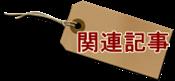 タグ・アイコンL_d200関連記事