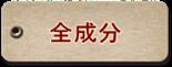 タグ・アイコンa+1全成分