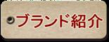 タグ・アイコンa+1ブランド紹介