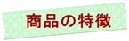アイコンa200-7商品の特徴