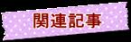 アイコンa200-15関連記事