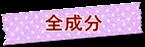 アイコンa200-15全成分