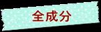 アイコンa200-9全成分