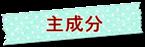 アイコンa200-9主成分