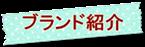アイコンa200-9ブランド紹介