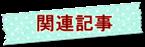 アイコンa200-9関連記事