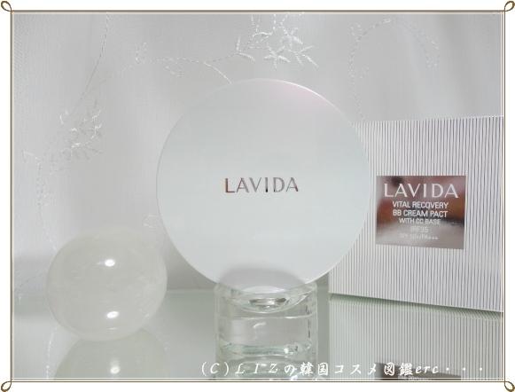 【ラビダ】バイタルリカバリーCCベースDSC01541