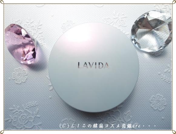 【ラビダ】バイタルリカバリーCCベースDSC02330