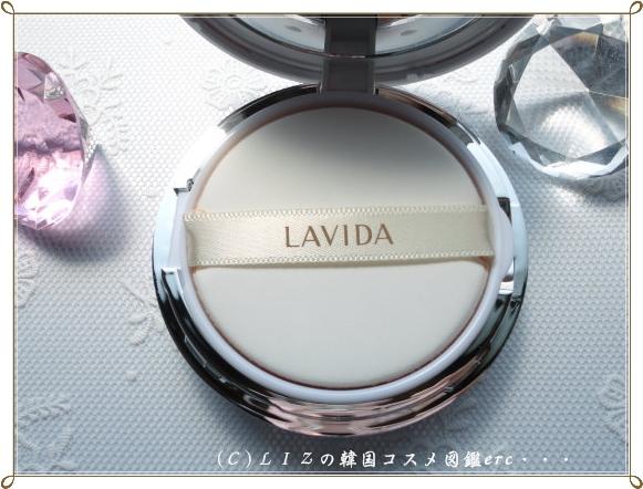 【ラビダ】バイタルリカバリーCCベースDSC02339
