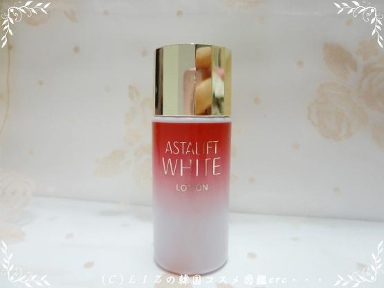 【アスタリフト】ホワイトインフィルトDSC02287