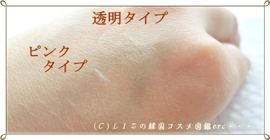 【Sum37℃】スペシャルリップデュオセットDSC04279